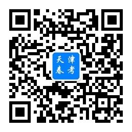 天津春考网公众号.jpg